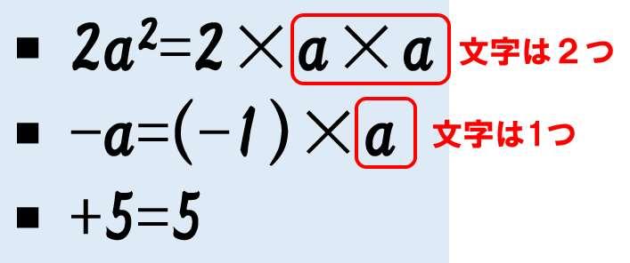 中2数学:式の計算1
