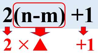 中2数学:文字式の利用(奇数から偶数をひくと奇数)