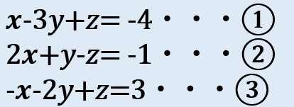 中2数学:連立方程式(3つの文字、zを含む方程式)