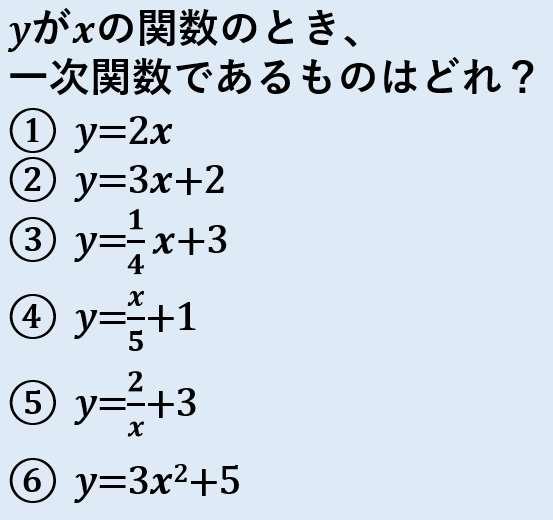中2数学:一次関数とグラフ(一次関数であるものはどれ?)