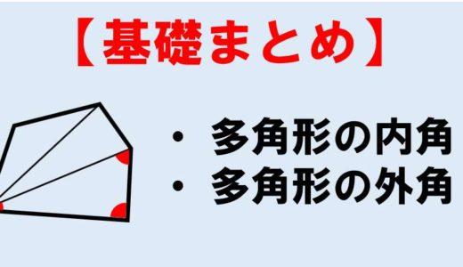 中2数学:多角形の内角の和・外角の和まとめ