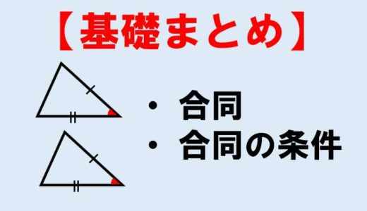 中2数学:合同・三角形の合同条件まとめ