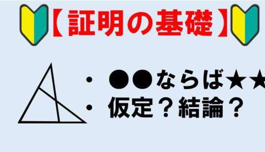 中2数学:証明の基礎(仮定・結論・三角形の合同を利用)まとめ