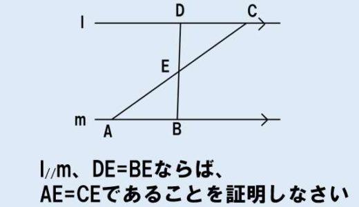 中2数学:証明問題(平行な2直線→三角形の合同を用いた証明)
