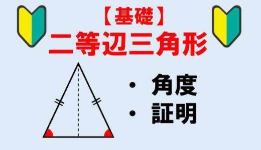 中2数学:二等辺三角形の基礎(角の大きさ、二等分線、合同を用いた証明)