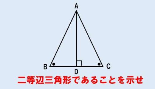 中2数学:二等辺三角形の証明問題
