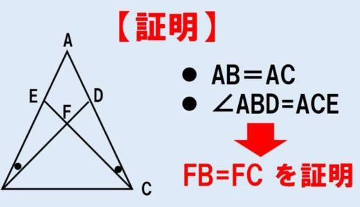 中2数学:2角が等しい三角形→二等辺三角形の長さを用いた証明