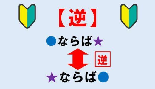 中2数学:逆(仮定と結論の入れ替え、反例の示し方)