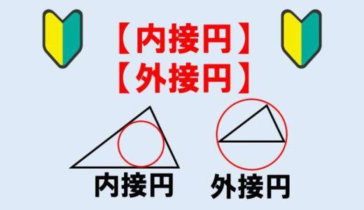 中2数学:三角形の外接円と内接円を用いた証明問題